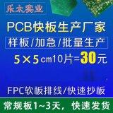 打样加急双面四多层板打样线电路板pcb制作深圳pcb电路板厂家直销