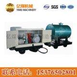 BH-40/2.5型阻化剂喷射泵 阻化剂喷射泵,阻化剂喷射泵厂家,阻化剂喷射泵参数