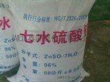 工业级 农业级 食品级硫酸锌