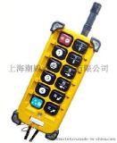 禹鼎F23-A++无线遥控器