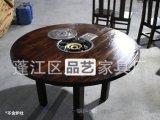 品艺火锅店实木餐桌,实木碳化圆桌 来图定制