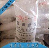 食品防腐剂苯甲酸钠 安息香酸钠 滕宝牌苯甲酸钠