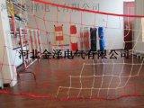 金泽电气厂家供应安全围网