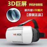 工厂批发 VR眼镜 3D 魔镜4代手机虚拟现实3D眼镜头戴式游戏头盔暴风手机影院