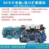 天嵌E8卡片电脑+串口扩展模块android开发板/S5PV210/Cortex-A8/嵌入式DIY