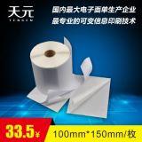 三层不干胶标签 各快递公司专用电子面单 100*150空白面单 东莞天元厂家