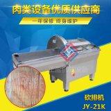 广州正盈JY-21K304不锈钢智能型砍排机