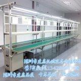 定制 獨立式皮帶線流水線 自動化生產設備 工業生產線 輸送設備