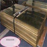 天津H62黄铜板现货价格
