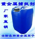 河北石家庄 燃煤电厂专用重捕剂 重金属捕捉剂 有机硫TMT15