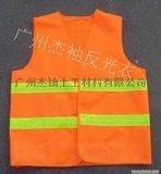 反光衣多少钱 广州那里有反光衣厂家 广州杰袖反光衣供应