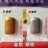 威古科技桑拿柜门锁EM801