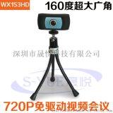 USB免驅動視頻會議高清720P攝像頭 160度廣角 帶麥克風