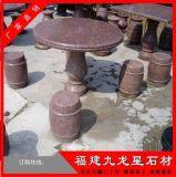 石桌椅 休闲椅凳 庭院石桌椅 户外景观石桌椅供应厂家