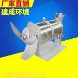 南京建成实体厂家  高速潜水搅拌机  水下高速搅拌机 各种型号