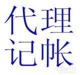 台州代理会计记账