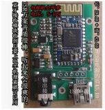 CSR方案蓝牙立体声音频接收模块器模块无线音箱功放改装DIY模组
