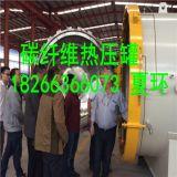 鲁艺性价比高的复合材料热压罐生产厂家