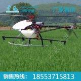 四槳無人遙控農藥飛機