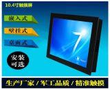 10.4寸i5低功耗工业平板电脑批发商——研源工控