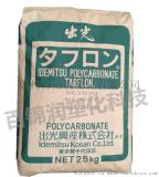 PC 日本出光 ir2200注塑脱模级 高透明 耐磨 食品级pc聚碳酸酯