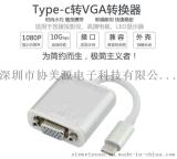 协美源 type -c转VGA 高清转换器 快速稳定