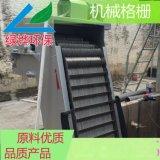 核电站污水处理格栅/gsly型机械格栅