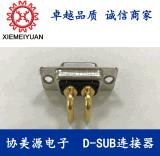 D-SUB大电流连接器,2W2母黑弯插板20A大电流连接器,导电稳定