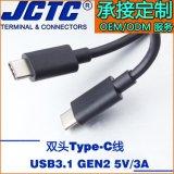 新款USB 3.1 双头Type c线 手机通用1m快充数据线