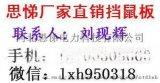平顶山挡鼠板直销厂家_思悌挡鼠板厂家有口皆碑_15100308663
