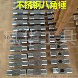 供应白钢防磁1-18磅不锈钢八角锤