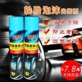 車美樂輪胎泡沫光亮劑 汽車輪胎清潔劑 汽車防護保養用品廠家直銷