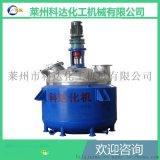 反应釜不锈钢反应釜 莱州科达化机反应釜结构合理