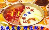香辣锅底料加工(A09)