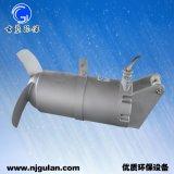 污水厂专用搅拌机QJB7.5/12大型搅拌器潜水搅拌机