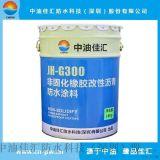中油佳匯 JH-G300 非固化橡膠改性瀝青防水塗料