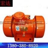 宏達振動BZD2.5-2粉塵防爆振動電機