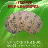 鷹牌耐水磨金相砂紙、Φ200/220/230mm背膠不背膠砂紙、金相耗材