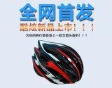骓特品牌山地自行车T3头盔厂家直销 专业骑行一体头盔CP+EPS头盔