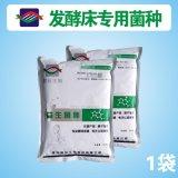 【厂家直销】饲料添加剂 微生态制剂 发酵床专用菌种