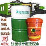 注塑機專用抗磨液壓油 利威特 L-HM46號抗磨液壓油 廠家直銷 含稅