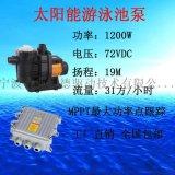 太阳能光伏游泳池水泵循环系统1200W