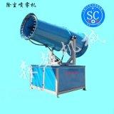雾炮除尘喷雾机喷雾器的原理介绍和环保的意义