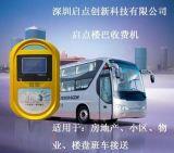 城市公交刷卡机|公交车载收费机|车载打卡机