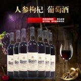 易和人参枸杞葡萄酒