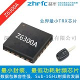 喆华Z6300A 楼宇自动化应用 SUB-1Ghz射频收发器 芯片ic