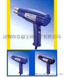 SAKAGUCHI坂口电热热风枪,手持热风枪HL1610S1