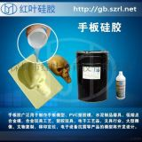 Hy-528手板硅膠