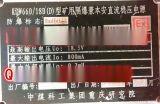 KDW660/18B矿用隔爆兼本安直流稳压电源