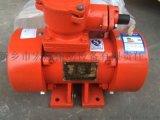 YBZD防爆振动电机 哪家好 防爆振动电机|粉尘防爆振动电机|矿用防爆振动电机|